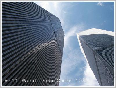 110911world_trade_center