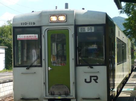 P1050052